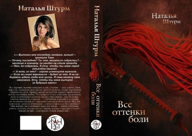 Наталья Штурм - Все оттенки боли